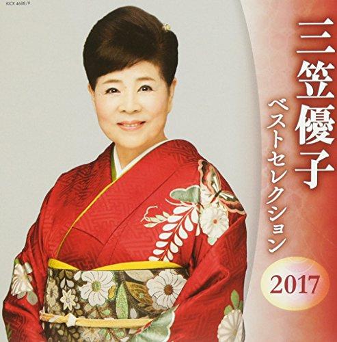 Price comparison product image Mikasa Yuko Best Selection 2017