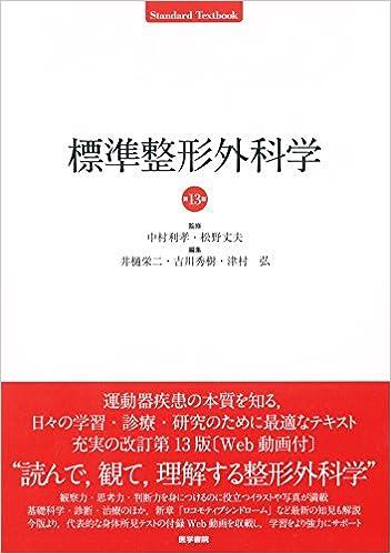 標準整形外科学 第13版 (STANDAR...