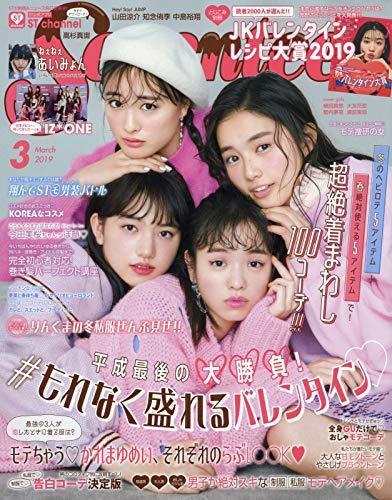 Seventeen 2019年3月号 表紙画像