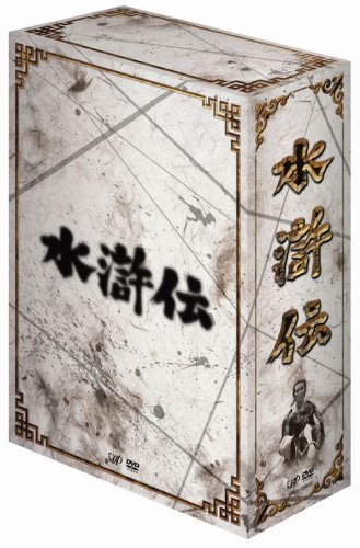 水滸伝 DVD-BOX B001BBY59Y
