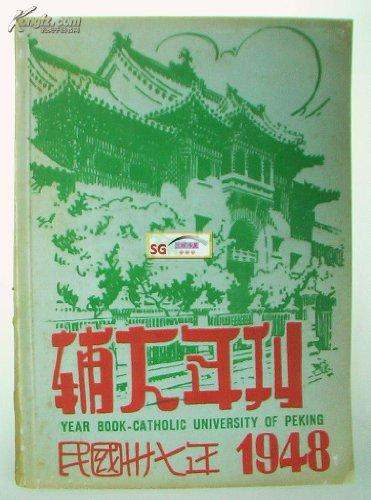 Fu Jen Catholic University of Peking. 1948 Annual. Fujen