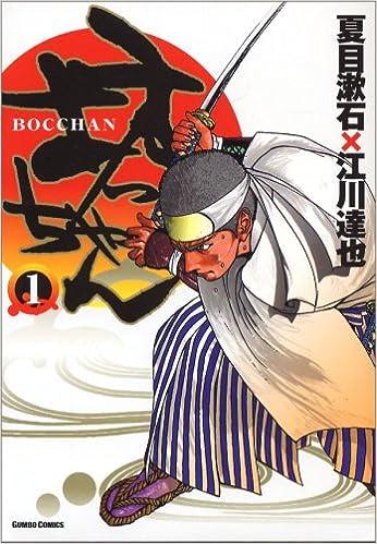 坊っちゃん ガンボコミックス 1 夏目 漱石 江川 達也 本 通販