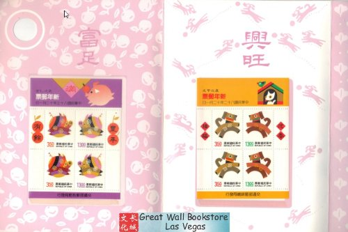 (Taiwan Stamps : 1994, Presentation Folder with MNH Years of the Pig, Dog and Chicken - MNH, F-VF)