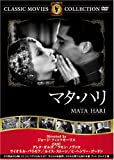 マタハリ [DVD] FRT-239