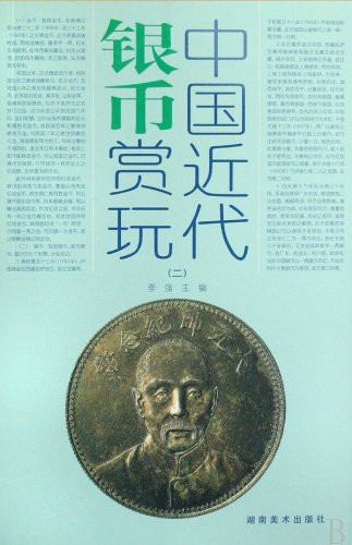- Appreciation of Modern Chinese Coins 2 (Chinese Edition)