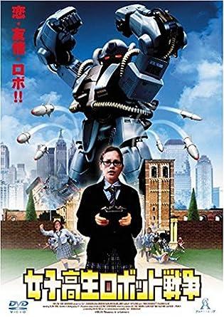 映画女子高生ロボット戦争