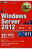 MCP教科書 Windows Server 2012(試験番号:70-411)