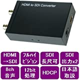 HDMI-SDI変換器 2系統出力【HDMI-SDI1】