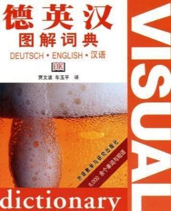 German English Chinese Visual Dictionary