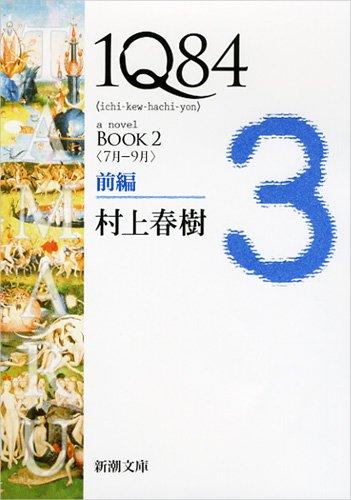 【本の感想】「1Q84 BOOK 2 村上春樹」- 『空気さなぎ』に浸食される現実世界と握られた拳銃