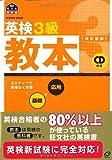 英検3級教本 (旺文社英検書)