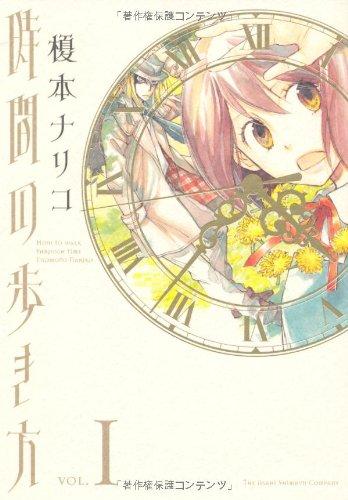 時間の歩き方 I (眠れぬ夜の奇妙な話コミックス)