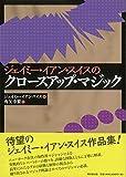【バーゲンブック】 ジェイミー・イアン・スイスのクロースアップ・マジック