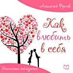 How to Attract Love: Psychology of Seduction [Russian Edition]   Anatolij Frolov
