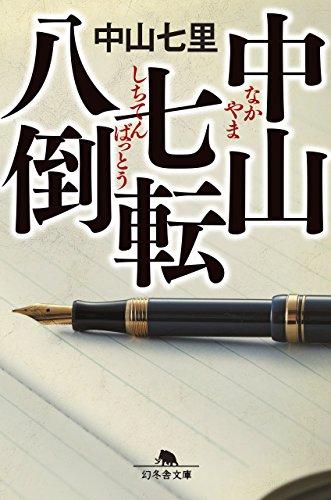 中山七転八倒 (幻冬舎文庫)