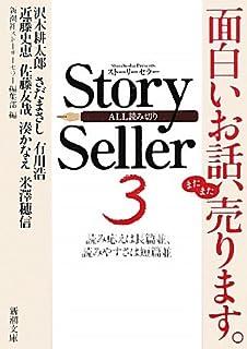 story seller 新潮文庫 新潮社ストーリーセラー編集部 本 通販