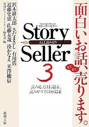 Story Seller〈3〉 (新潮文庫)