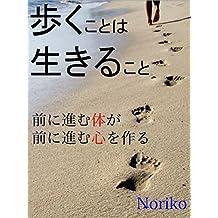 ARUKUKOTOHAIKIRUKOTO: MAENISUSUMUKARADAGAMAENISUSUMUKOKOROWOTUKURU (Japanese Edition)