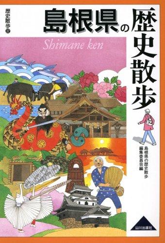 島根県の歴史散歩