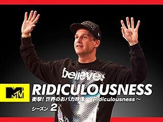 衝撃! 世界のおバカ映像 Ridiculousness シーズン2