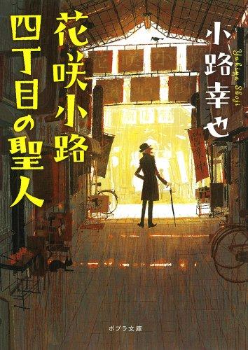 ([し]4-4)花咲小路四丁目の聖人 (ポプラ文庫 日本文学)