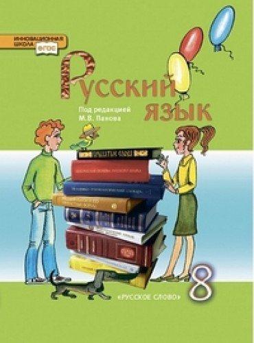 Read Online Russkiy yazyk. 8 klass. Uchebnik. FGOS pdf