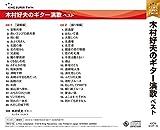 Kimura Yoshio No Guitar Enka