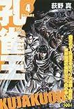 孔雀王4 3人の孔雀王 (ミッシィコミックス)