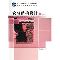 普通高等 十一五 国际级规划教材·服装工程技术类精品教程:女装结构设计(上)(修订版)
