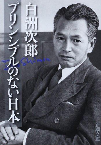 プリンシプルのない日本 (新潮文庫)