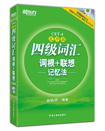CET-4 Vocabulary Root + Associative Memory: Out of Alphabetic Order Edition (English and Chinese Edition)