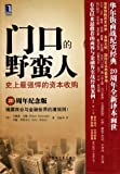 img - for Barbarians at the Gate: The Fall of RJR Nabisco (Chinese Edition) book / textbook / text book