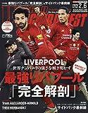ワールドサッカーダイジェスト 2020年 2/6 号 [雑誌]