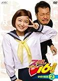 スミレ 16歳!!DVD-BOX2