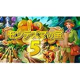 モンテズマの宝 5|ダウンロード版
