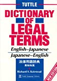 Tuttle Dictionary of Legal Terms: English-Japanese, Japanese-English