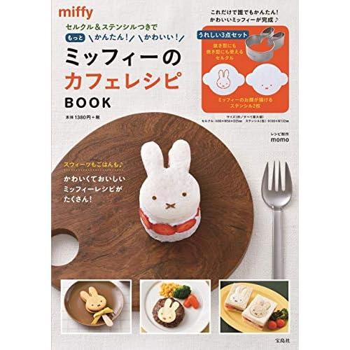 ミッフィーのカフェレシピ BOOK 画像