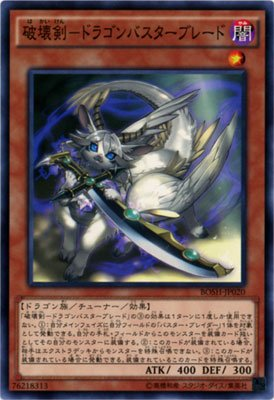Yu-Gi-Oh / Destruction Sword - Dragon Buster Blade (Common) / Breakers of Shadow (BOSH-JP020) / A Japanese Single individual Card (Pokemon Dragon Blade compare prices)