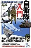 自衛隊入門 (じっぴコンパクト新書)