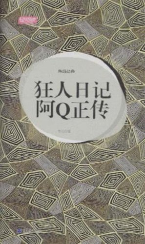 Diary of a Madman; The true story of Ah Q (Chinese Edition)