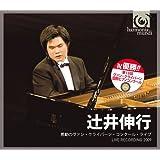 辻井伸行 感動のヴァン・クライバーン・コンクール・ライブ LIVE RECORDING 2009 (第13回ヴァン・クライバーン国際ピアノコンクール2009)