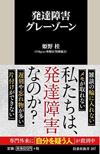 発達障害グレーゾーン (扶桑社新書)