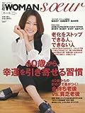 日経WOMAN soeur(スール) 40歳から、幸運を引き寄せる習慣 (日経WOMAN別冊)