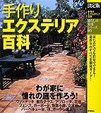 暮らしの実用シリーズ 決定版 手作りエクステリア百科 (暮らしの実用シリーズ DIY)