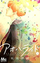 アオハライド 11 (マーガレットコミックス)
