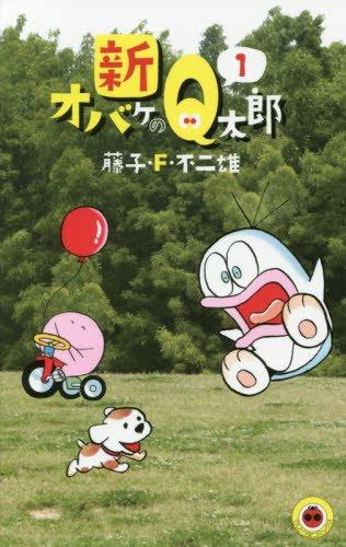 新オバケのQ太郎 1 (てんとう虫コミックス)