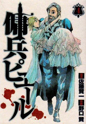 傭兵ピエール 4 (ヤングジャンプコミックス)