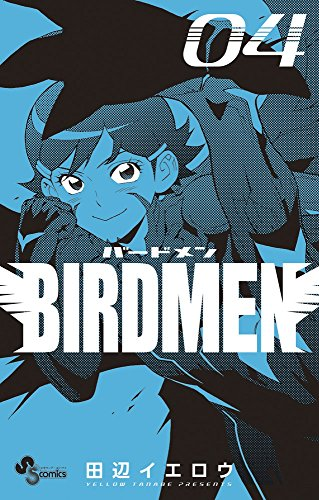 BIRDMEN 4 (少年サンデーコミックス)