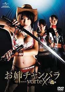 Chanbara Beauty: Movie Vortex