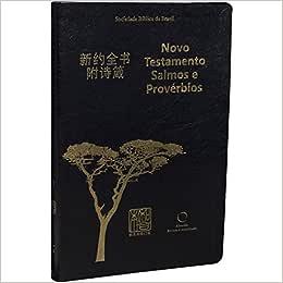 Novo Testamento. Salmos e Provérbios